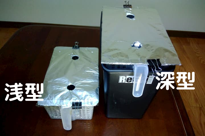 浅型容器と深型容器をならべて比較した画像