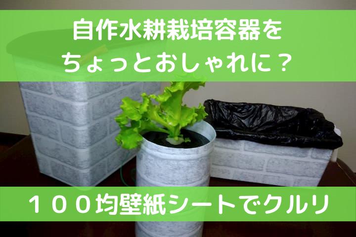 自作水耕栽培容器を100均壁紙シートでイメチェンして見ました